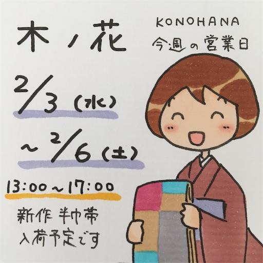f:id:konohanaseki:20210201154306j:image