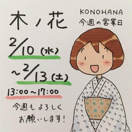 f:id:konohanaseki:20210209180149j:image
