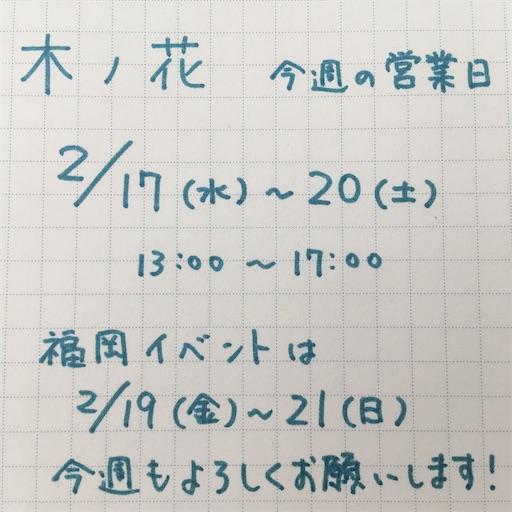 f:id:konohanaseki:20210216133126j:image