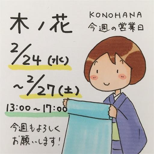 f:id:konohanaseki:20210224180349j:image