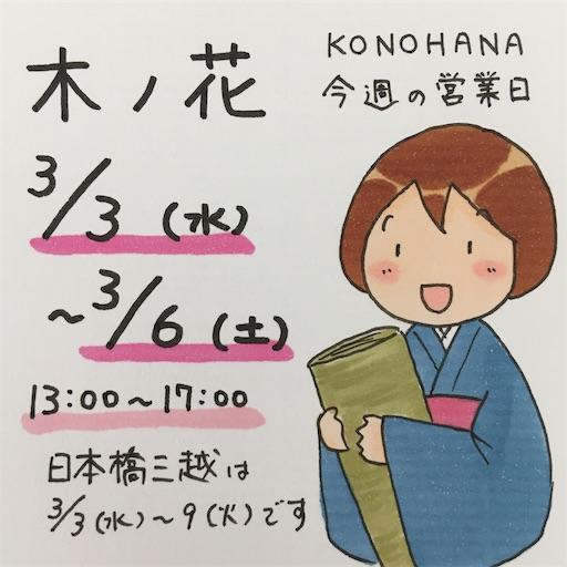 f:id:konohanaseki:20210303180341j:image