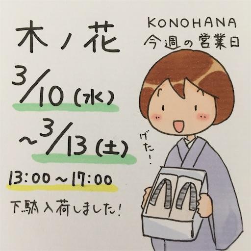 f:id:konohanaseki:20210309142229j:image
