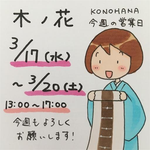 f:id:konohanaseki:20210315220317j:image