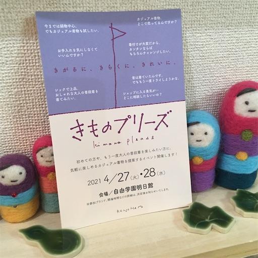 f:id:konohanaseki:20210321115636j:image