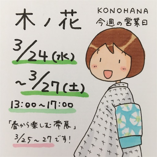 f:id:konohanaseki:20210323105626j:image