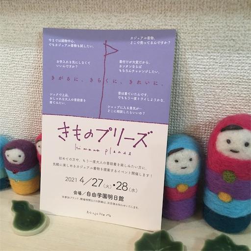f:id:konohanaseki:20210323110304j:image