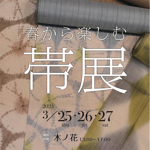 f:id:konohanaseki:20210326200957j:image