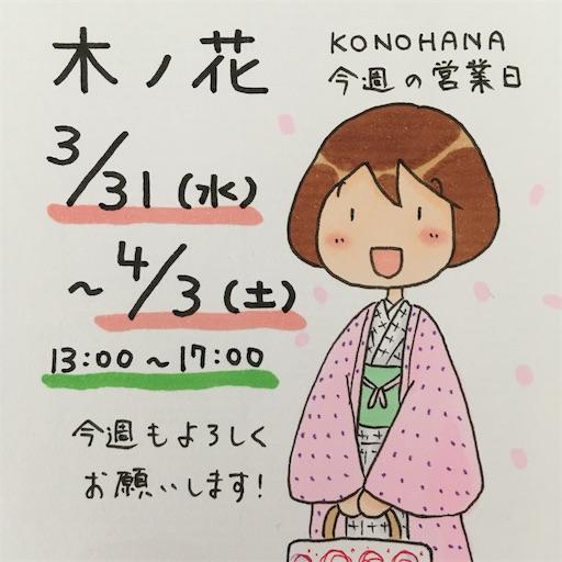 f:id:konohanaseki:20210330194354j:image