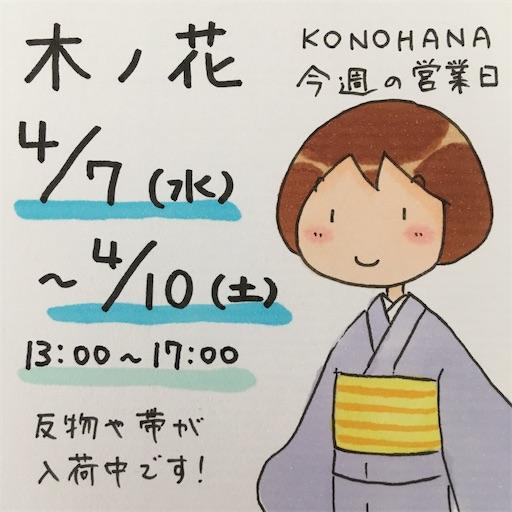 f:id:konohanaseki:20210406122751j:image