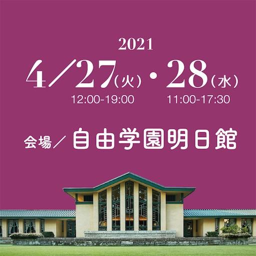 f:id:konohanaseki:20210407174939j:image