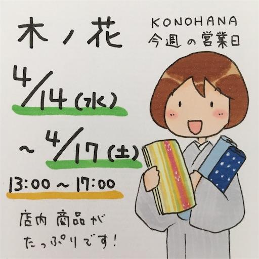 f:id:konohanaseki:20210412140749j:image