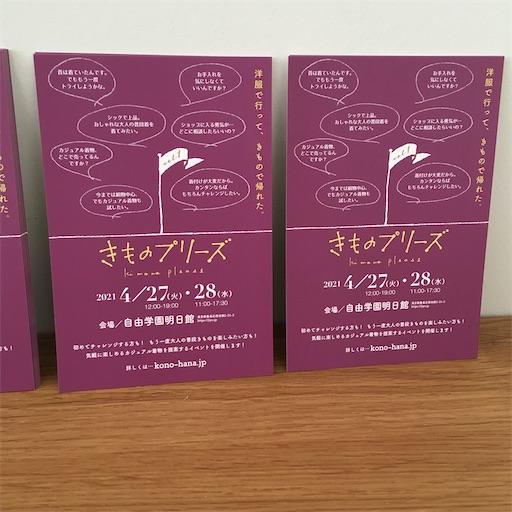 f:id:konohanaseki:20210412141055j:image