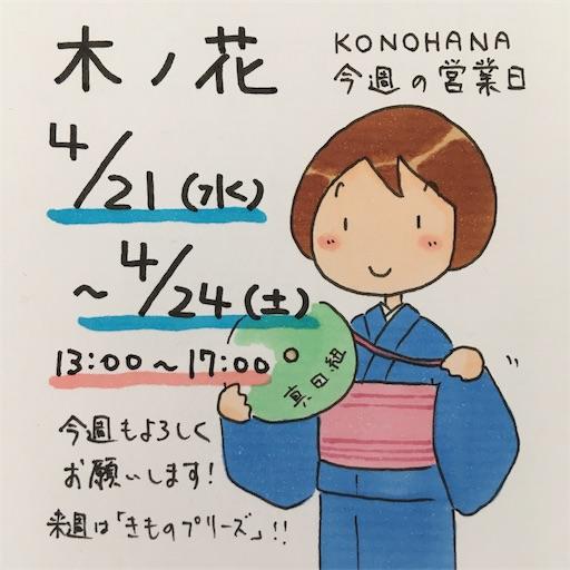 f:id:konohanaseki:20210419144116j:image