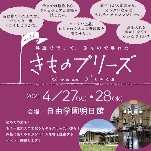 f:id:konohanaseki:20210419144636j:image