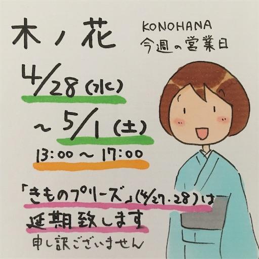 f:id:konohanaseki:20210426172021j:image