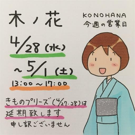 f:id:konohanaseki:20210428183432j:image