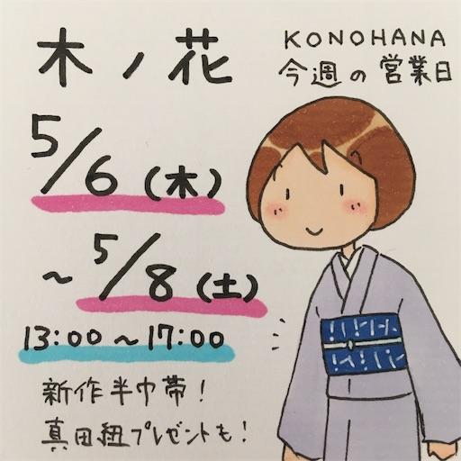 f:id:konohanaseki:20210503133729j:image