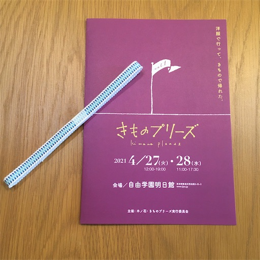 f:id:konohanaseki:20210506201035j:image