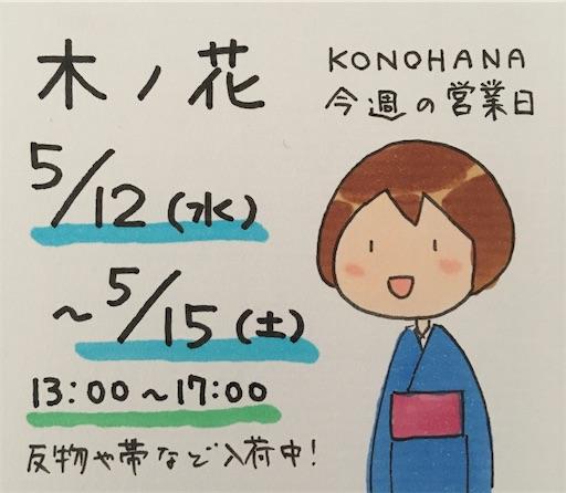 f:id:konohanaseki:20210512122800j:image