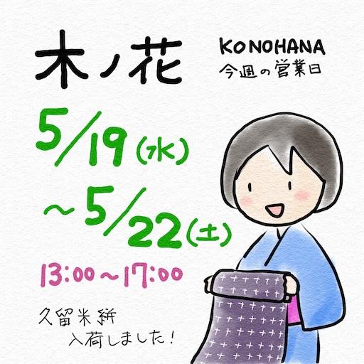 f:id:konohanaseki:20210517170438j:image