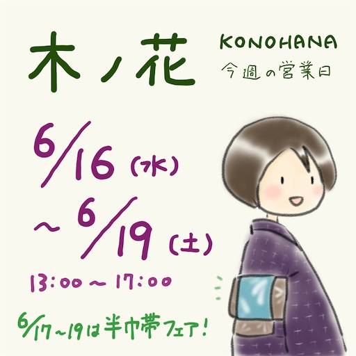f:id:konohanaseki:20210614182422j:image