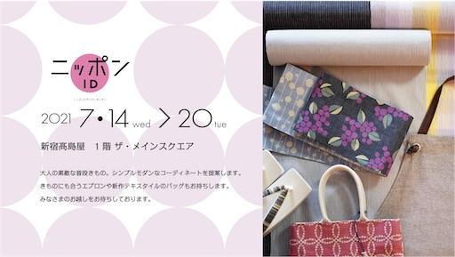 f:id:konohanaseki:20210706092627j:image