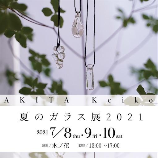 f:id:konohanaseki:20210707175143j:image
