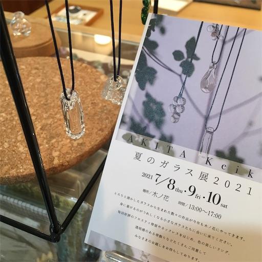 f:id:konohanaseki:20210708191404j:image