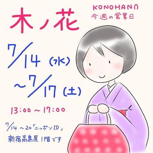 f:id:konohanaseki:20210712205311j:image