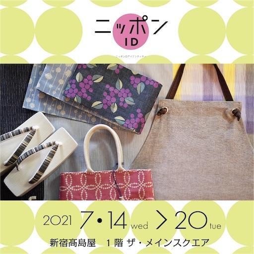 f:id:konohanaseki:20210712205313j:image