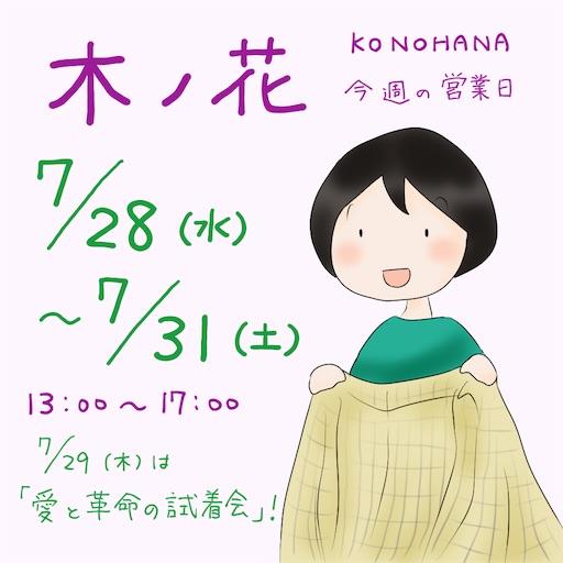 f:id:konohanaseki:20210727082453j:image