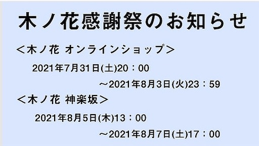 f:id:konohanaseki:20210731173014j:image