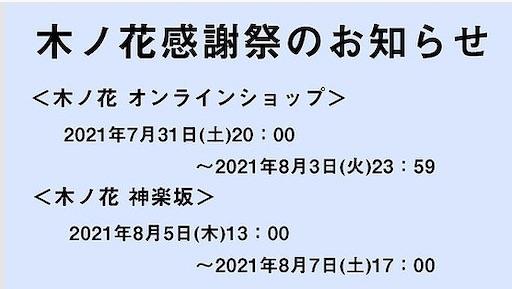 f:id:konohanaseki:20210803071839j:image