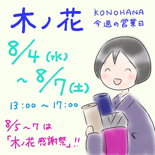 f:id:konohanaseki:20210803071842j:image
