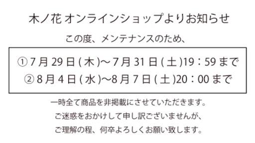f:id:konohanaseki:20210803072017j:image