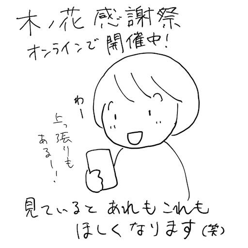f:id:konohanaseki:20210803072532j:image