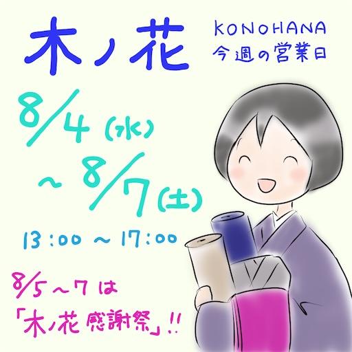 f:id:konohanaseki:20210804195224j:image