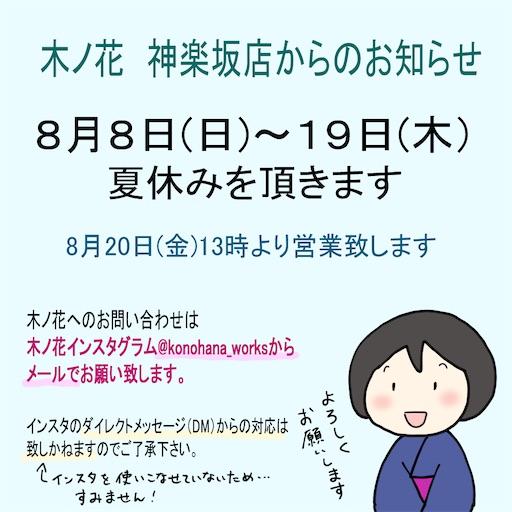 f:id:konohanaseki:20210808140516j:image