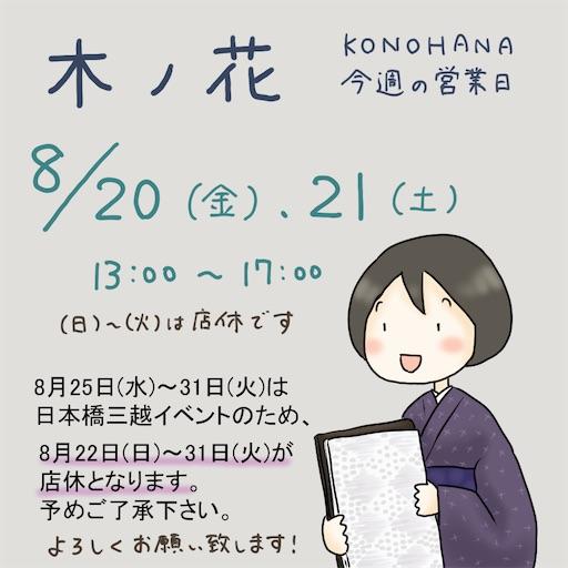 f:id:konohanaseki:20210819163232j:image