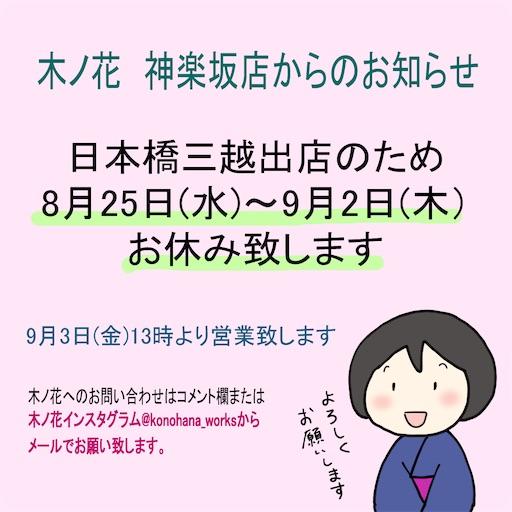 f:id:konohanaseki:20210825195141j:image