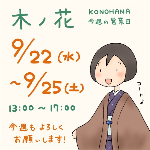 f:id:konohanaseki:20210922184559j:image