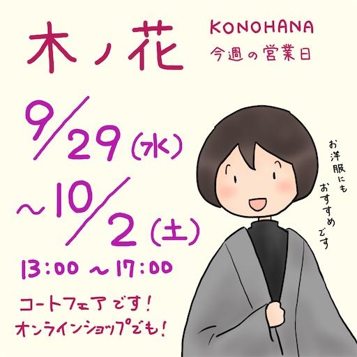 f:id:konohanaseki:20210928223824j:image