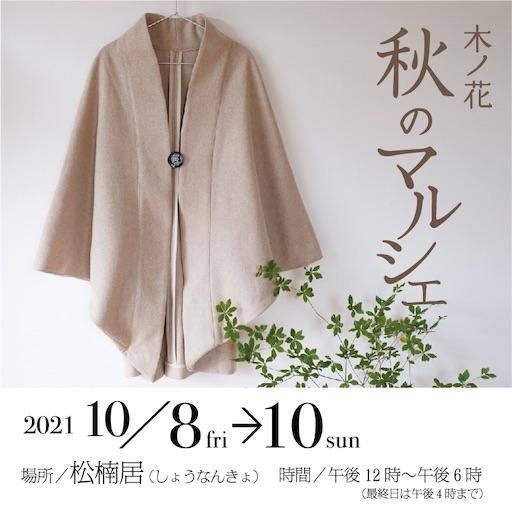 f:id:konohanaseki:20210930174942j:image