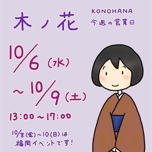 f:id:konohanaseki:20211004200108j:image