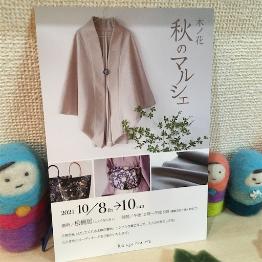 f:id:konohanaseki:20211007174625j:image