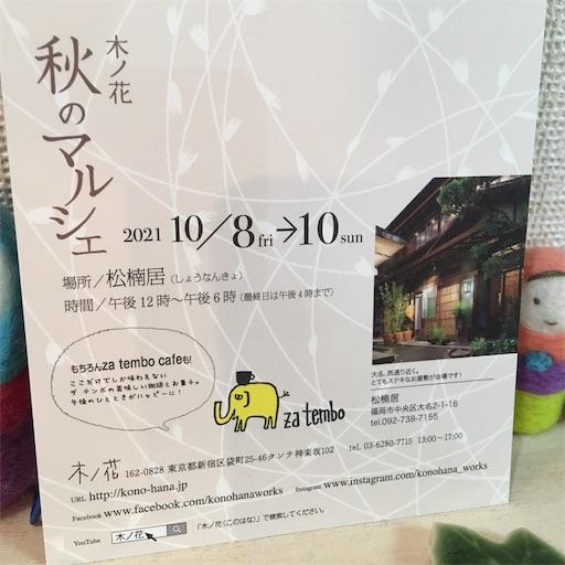 f:id:konohanaseki:20211007174627j:image