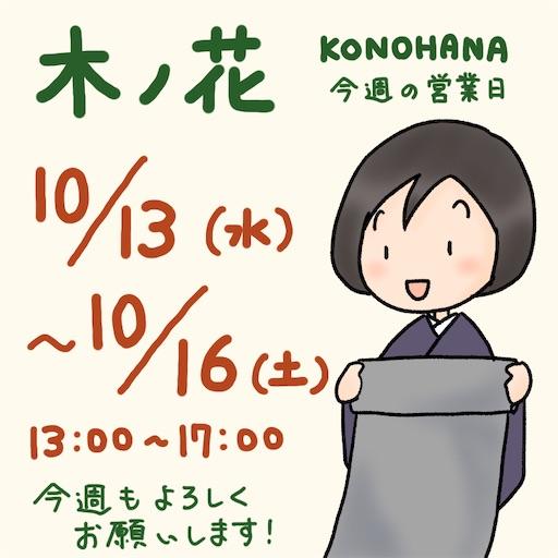 f:id:konohanaseki:20211011203348j:image