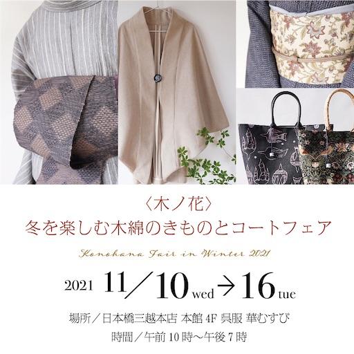 f:id:konohanaseki:20211021112958j:image