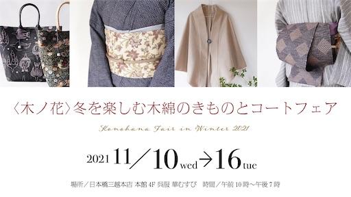 f:id:konohanaseki:20211021174937j:image