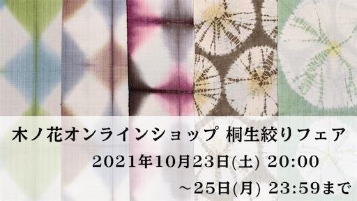 f:id:konohanaseki:20211022183548j:image